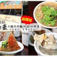 桃園市美食 攤販 麵線 尚豪大腸赤肉麵線/肉粽/四神湯 照片
