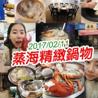 新北市美食 餐廳 中式料理 台菜 蒸海精緻鍋物 照片