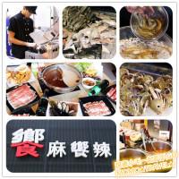 台南市美食 餐廳 火鍋 饗麻饗辣 台南永華旗艦店 照片