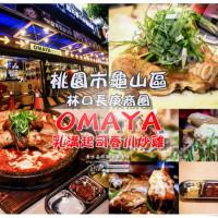 桃園市美食 餐廳 異國料理 韓式料理 Omaya春川炒雞-林口店 照片