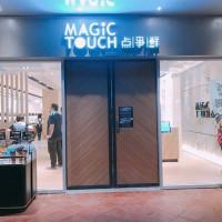 高雄市美食 餐廳 異國料理 日式料理 Magic Touch 点爭鮮-草衙店 照片