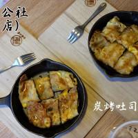 台中市美食 餐廳 速食 早餐速食店 土木公社貮號店 照片