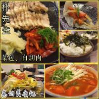 台北市美食 餐廳 異國料理 韓式料理 朴先生菜包白切肉 照片