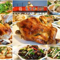宜蘭縣美食 餐廳 中式料理 熱炒、快炒 礁溪甕窯雞 照片