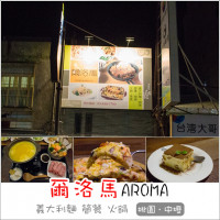 桃園市美食 餐廳 異國料理 義式料理 爾洛馬AROMA 照片