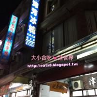 台東縣美食 餐廳 飲料、甜品 剉冰、豆花 津芳冰城 照片