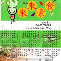 台中市美食 餐廳 素食 素食 來來素食 照片