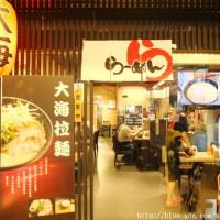 高雄市美食 餐廳 異國料理 日式料理 大海拉麵(高雄店) 照片