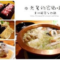 台中市美食 餐廳 火鍋 火鍋其他 老舅的家鄉味 公益店 照片