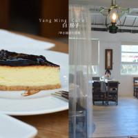 台北市美食 餐廳 異國料理 異國料理其他 白房子 Yang Ming Caf'e 照片