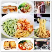 台中市美食 餐廳 中式料理 小吃 老郭餛飩眷村涼麵 照片