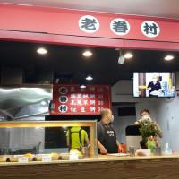 台北市美食 餐廳 中式料理 小吃 老眷村煎餅 照片