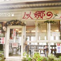新竹縣美食 餐廳 中式料理 中式料理其他 以娜的店 照片