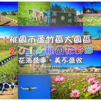 桃園市休閒旅遊 景點 觀光花園 2016桃園花彩節' 照片