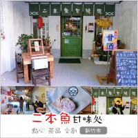 新竹市美食 餐廳 飲料、甜品 飲料、甜品其他 二本魚。點心,茶品(老宅、文創展場) 照片
