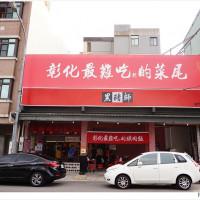 台中市美食 餐廳 中式料理 小吃 黑豬師菜尾 照片