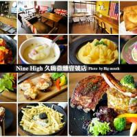 台中市美食 餐廳 飲酒 Lounge Bar Nine High久嗨微醺壹號店 照片