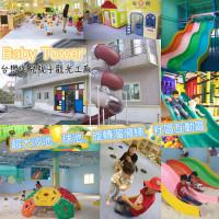 桃園市休閒旅遊 運動休閒 運動休閒其他 Baby Tower 照片