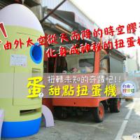 台南市美食 餐廳 飲料、甜品 飲料、甜品其他 蛋-甜點扭蛋機 照片