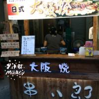 高雄市美食 餐廳 異國料理 日式料理 日式大阪燒 照片