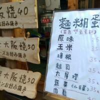米卡酥在日式大阪燒 pic_id=2914110