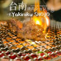 台南市美食 餐廳 餐廳燒烤 燒肉 焼肉ショジョ Yakiniku SHOJO 照片