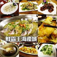 台中市美食 餐廳 中式料理 鮮霸王海產城 照片