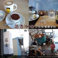 彰化縣美食 餐廳 咖啡、茶 咖啡館 茴香咖啡(溪湖) 照片