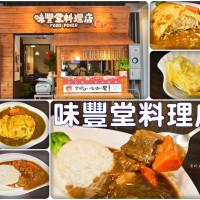 桃園市美食 餐廳 異國料理 日式料理 味豐堂料理店 照片