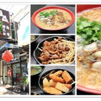 桃園市美食 餐廳 中式料理 小吃 極鱻 麵線.甜不辣 照片