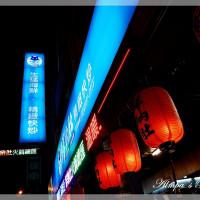 台北市美食 餐廳 中式料理 熱炒、快炒 鮮納肚熱炒(長安店)  照片