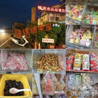 屏東縣美食 餐廳 零食特產 零食特產 隆達食品 照片