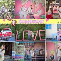 苗栗縣休閒旅遊 景點 景點其他 勝興愛情故事館 照片
