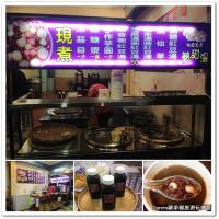 桃園市美食 餐廳 飲料、甜品 甜品甜湯 桃園忠孝甜品 照片