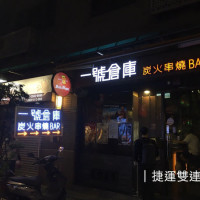 台北市美食 餐廳 異國料理 日式料理 一號倉庫炭火串燒Bar 照片