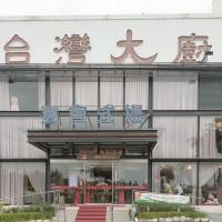 台南市美食 餐廳 中式料理 中式料理其他 台灣大廚 宴會式場 照片