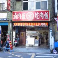 桃園市美食 攤販 台式小吃 滷肉方控肉飯 照片