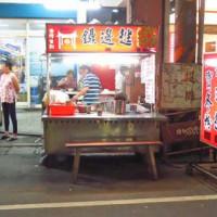 新北市美食 攤販 台式小吃 趖八寶冬粉豬油飯 照片