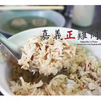 台南市美食 餐廳 中式料理 小吃 嘉義正雞肉飯 (後甲) 照片