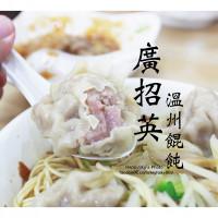 高雄市美食 餐廳 中式料理 小吃 廣招英溫州餛飩 明誠店 照片