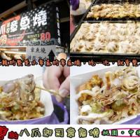 桃園市美食 攤販 異國小吃 八爪起司章魚燒 照片