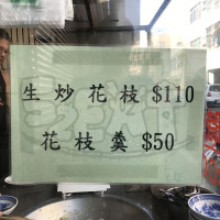 彰化縣美食 餐廳 中式料理 小吃 和美生炒花枝 照片