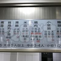 台中市美食 餐廳 中式料理 小吃 麵哥麵嫂 照片