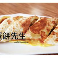 高雄市美食 餐廳 中式料理 中式早餐、宵夜 蛋餅先生 照片