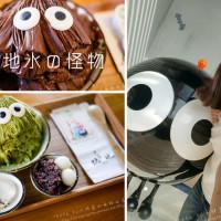 台中市美食 餐廳 飲料、甜品 路地氺の怪物 照片