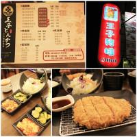 台東縣美食 餐廳 異國料理 日式料理 王子豬排 照片