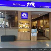 桃園市美食 餐廳 異國料理 日式料理 大戶屋-中壢中原店 照片
