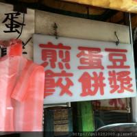 {楊梅區/富岡}-無名煎餃 {手工的美味~應該有開立二十年以上啦}