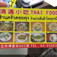 新竹縣美食 餐廳 異國料理 泰式料理 清邁小吃 Thai Food 泰式料理 照片