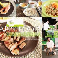 台南市美食 餐廳 餐廳燒烤 HAPPYFOOD 樂食新鉄板料理 照片